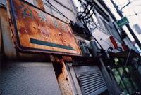 Fuji Natura Black F1.9, 24/1.9, Fuji Natura 1600, プリントからスキャン
